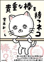 【Amazon.co.jp 限定】貴重な棒を持つネコ (特典:ここでしか読めない描き下ろし4コマ データ配信)