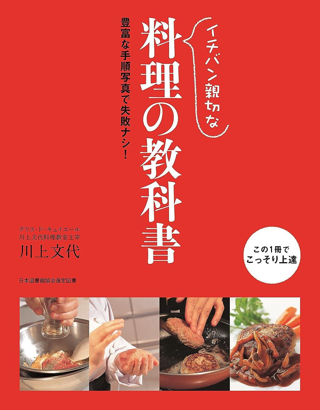 子音不道徳意志に反するイチバン親切な料理の教科書