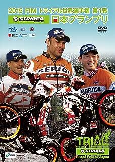 Motor Sports - 2015 Fim Trial Sekai Senshuken Dai 1 Sen Strider Niohn Grand Prix [Japan DVD] WVD-386