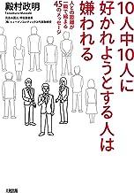 表紙: 10人中10人に好かれようとする人は嫌われる 人との距離が一瞬で縮まる45のメッセージ (大和出版) | 殿村 政明