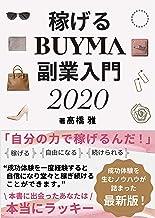 表紙: 稼げるBUYMA副業入門2020: 仕事の片手間、家事の片手間であなたはもっと稼げる   高橋 雅