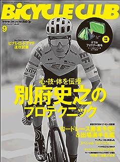 BiCYCLE CLUB(バイシクルクラブ)2021年9月号 No.437[雑誌]