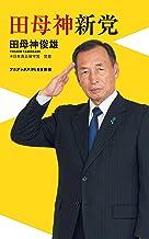 表紙: 田母神新党 (ワニブックスPLUS新書) | 田母神 俊雄