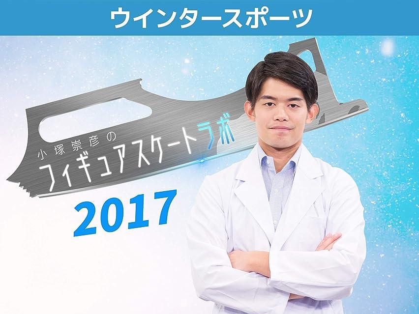 薬広く談話小塚崇彦のフィギュアスケート?ラボ2017編