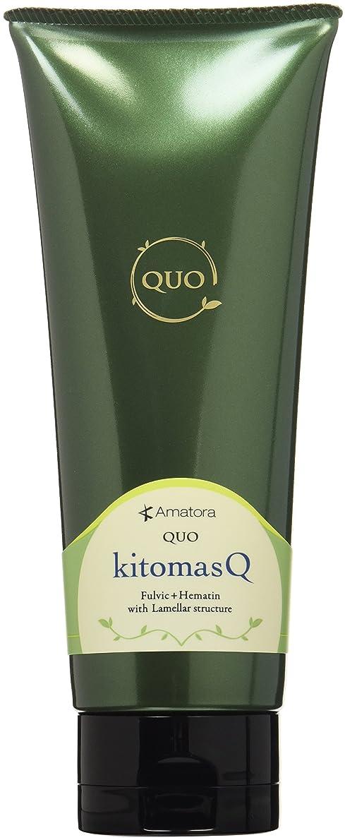 野生市場連結するアマトラ QUO クゥオ キトマスク 200g