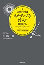 表紙: 成功の神はネガティブな狩人に降臨する バラエティ的企画術 | 角田 陽一郎