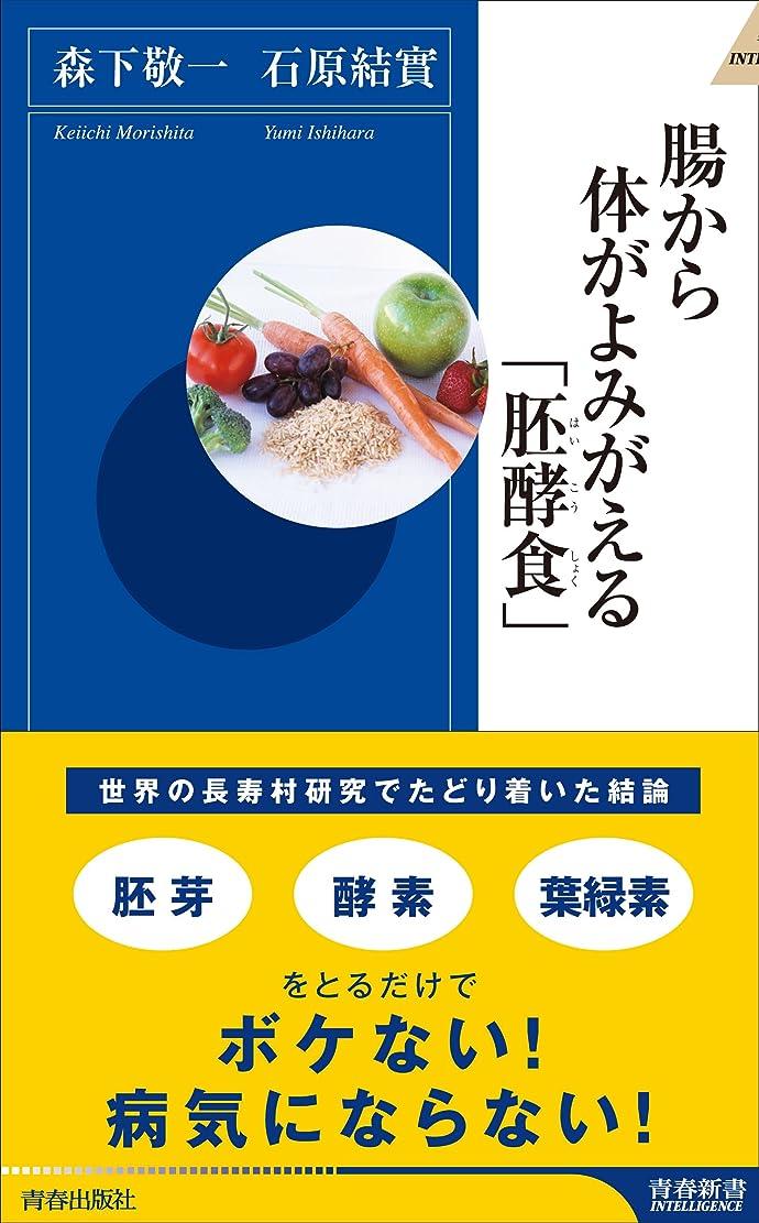 忠誠却下する朝食を食べる腸から体がよみがえる「胚酵食」