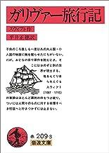 表紙: ガリヴァー旅行記 (岩波文庫) | スウィフト