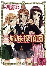 表紙: 三姉妹探偵団(1) (講談社文庫) | 赤川次郎