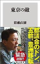 表紙: 東京の敵 (角川新書) | 猪瀬 直樹