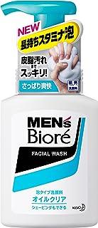 Mens Biore Facial Wash Oil Clear Bubble Type 150ml (japan import)