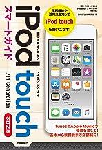 表紙: ゼロからはじめる iPod touch スマートガイド [改訂2版] | 技術評論社編集部