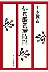 俳句鑑賞歳時記 (角川ソフィア文庫) Kindle版