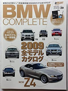 BMWコンプリート vol.39 新型Z4が来た!/「完全保存版」2009年モデル全カタログ (Gakken Mook)