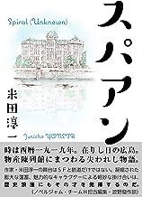 スパアン (群雛NovelJam)
