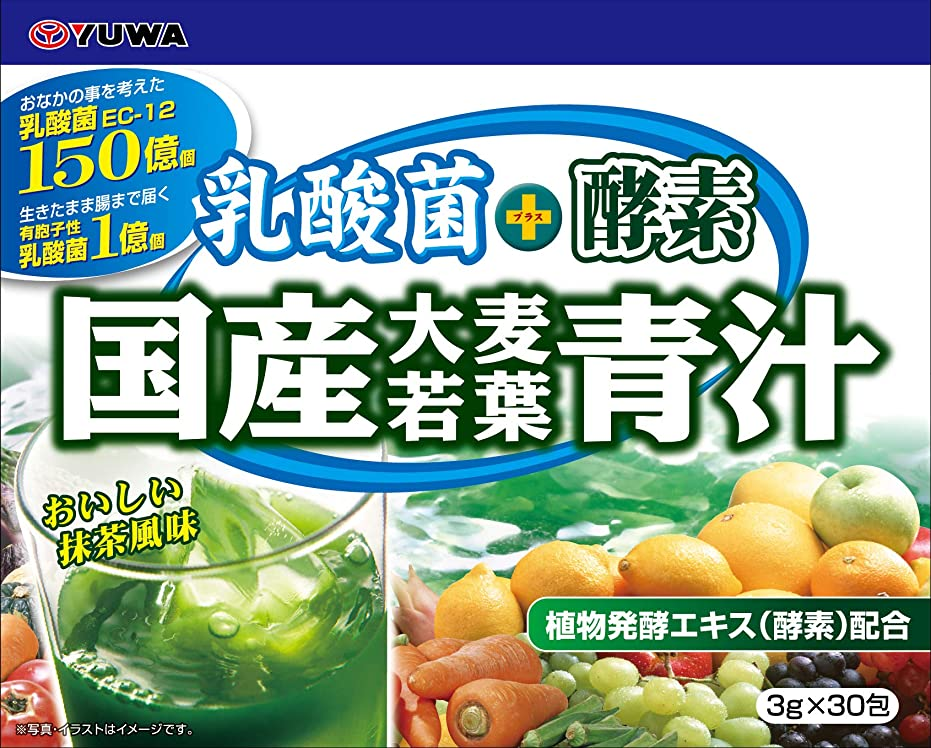 島生まれ前投薬ユーワ 乳酸菌+酵素 国産大麦若葉青汁30包