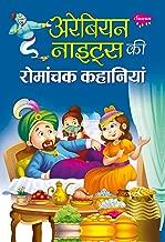 Best arabian nights story in hindi Reviews