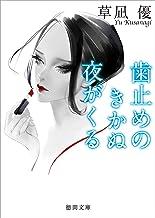 表紙: 歯止めのきかぬ夜がくる (徳間文庫) | 草凪優