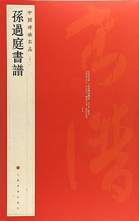 中国碑帖名品:孙过庭书谱