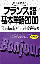 表紙: 聴いて、話すための フランス語基本単語2000 | エリザベット・モーラ
