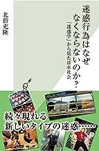 表紙: 迷惑行為はなぜなくならないのか?~「迷惑学」から見た日本社会~ (光文社新書) | 北折 充隆