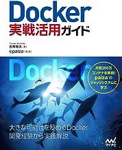 表紙: Docker実戦活用ガイド   paiza