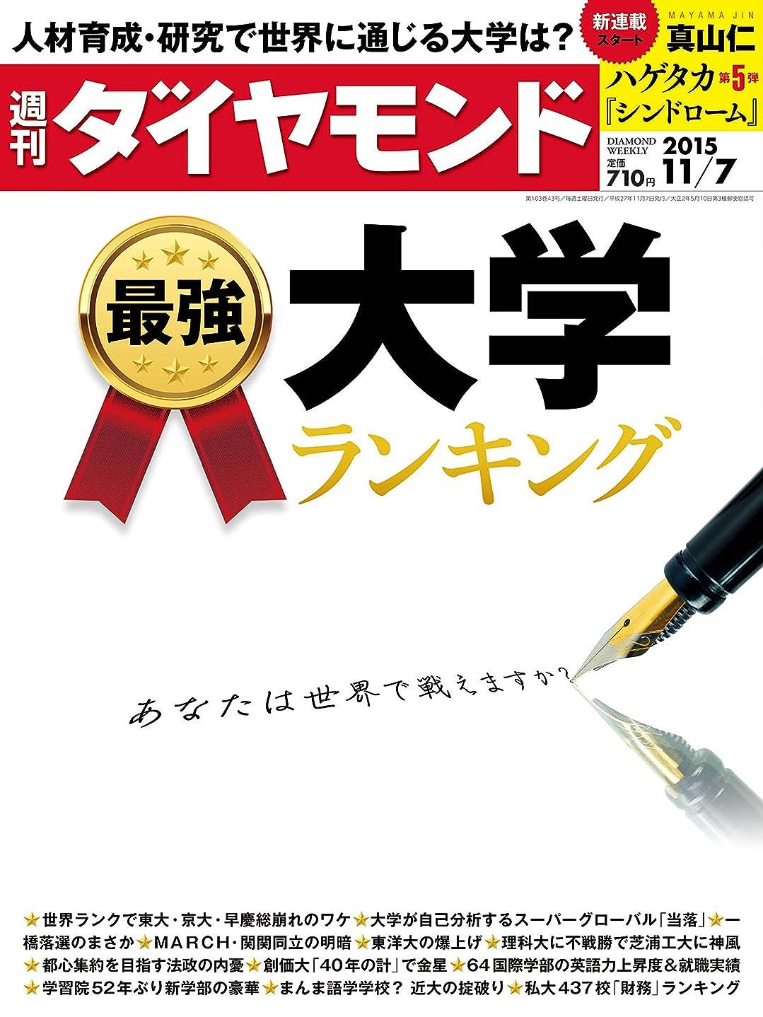実施するはっきりと重量週刊ダイヤモンド 2015年11/7号 [雑誌]