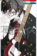 覆面系ノイズ 15 (花とゆめコミックス) Kindle版