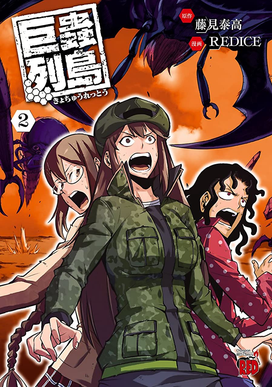 つかむ北西クレデンシャル巨蟲列島 2 (チャンピオンREDコミックス)