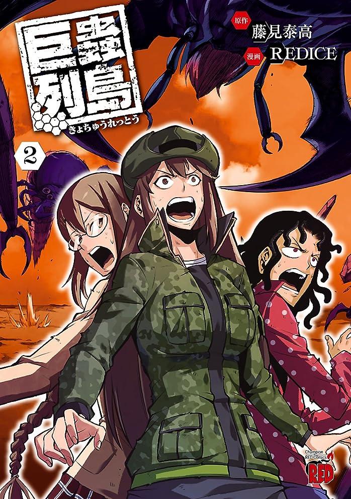 悲劇的な請求可能封建巨蟲列島 2 (チャンピオンREDコミックス)