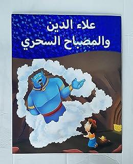Aladin Book in Arabic - Arabic Children Book - Story Book - Kids Book - Arabic Language- Learn Arabic- for 3+ years old,