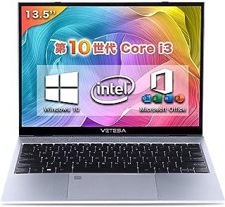 2021年発売 2Kモニター 第十世代インテル Core i3(1005) 【MS Office 搭載】【Win 10搭載】キングソフトインターネットセキュリティ (永久版) 付属 / 外付けDVD付属 / 最大3.6GHz(4コア)/メモリ...
