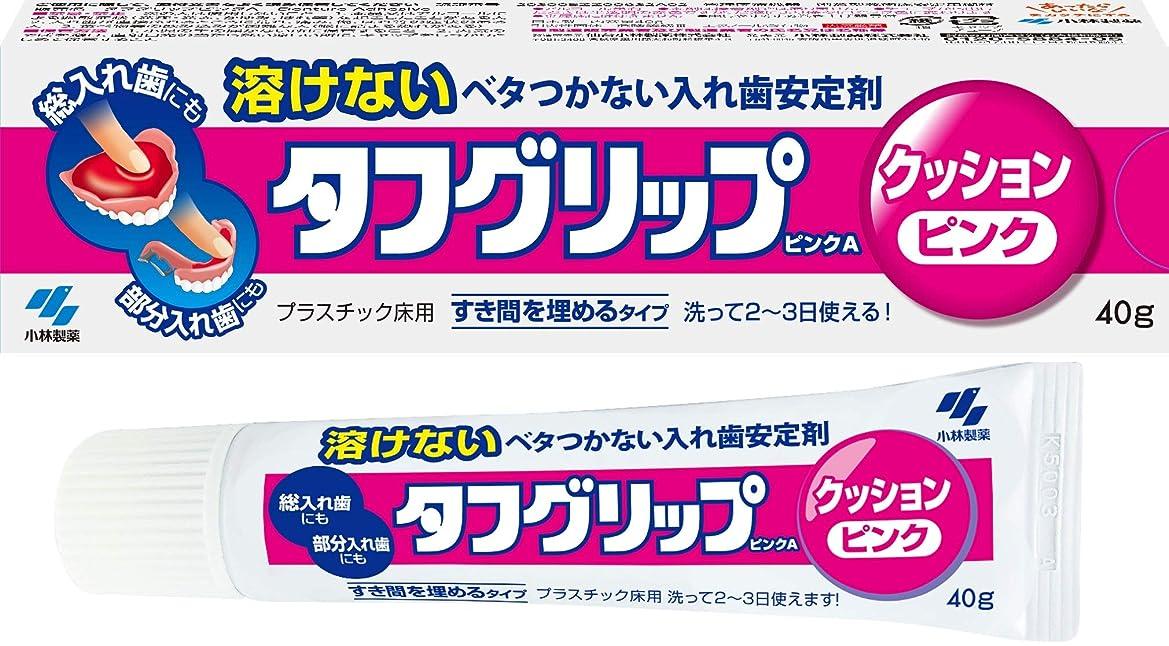 物理通行料金暴行タフグリップクッション ピンク 入れ歯安定剤(総入れ歯?部分入れ歯) 40g