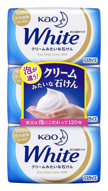 入浴口述する迫害花王ホワイト バスサイズ 3個