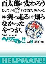 表紙: ヘルプマン!!(9) 介護ボランティア編 | くさか 里樹