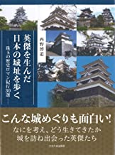 英傑を生んだ日本の城址を歩く