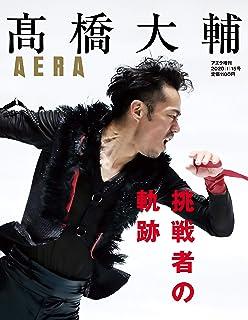 ��橋大輔 挑戦者の軌跡 (AERA増刊)
