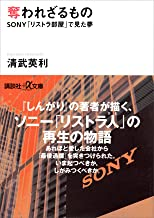表紙: 奪われざるもの SONY「リストラ部屋」で見た夢 (講談社+α文庫) | 清武英利