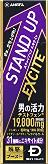 アンファー(ANGFA) スタンドアップ エキサイト 男性用ドリンク マカ シトルリン テストフェン 亜鉛 すっぽん 全23種類 50ml
