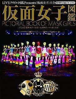 仮面女子図鑑(DVD付) (OAK MOOK)