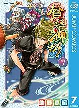 表紙: 貧乏神が! 7 (ジャンプコミックスDIGITAL) | 助野嘉昭