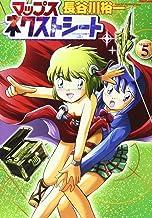 マップスネクストシート SHEET5 (フレックスコミックス)