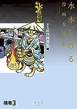補巻 媒体別妖怪画報集 水木しげる漫画大全集(3) (コミッククリエイトコミック)