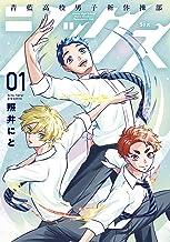 表紙: シックス 1巻 (LINEコミックス) | 照井にと