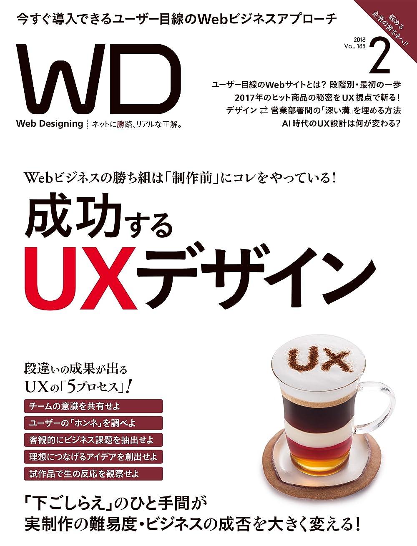 モロニック動く召喚するWeb Designing 2018年2月号[雑誌]