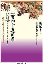表紙: 一百四十五箇条問答 ──法然が教えるはじめての仏教 (ちくま学芸文庫)   法然