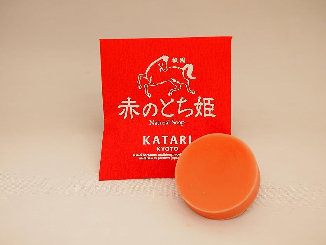 寝具材料ローズ寿製菓 せっけん 無添加 赤のとち姫 80グラム