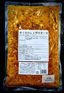 ボロネーゼ専門店BIGOLI謹製「業務用 ボロネーゼソース 1kg」【低糖質・完全無添加】