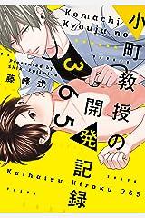 小町教授の開発記録365[コミックス版]【電子限定おまけ付き】 (ディアプラス・コミックス) Kindle版