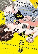 小町教授の開発記録365[コミックス版]【電子限定おまけ付き】 (ディアプラス・コミックス)
